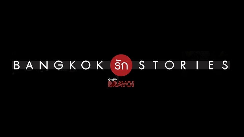 ซีรีส์ Bangkok รัก Stories