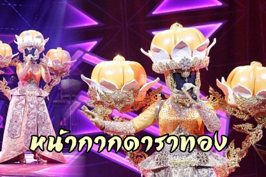 เฉลย หน้ากากดาราทอง ใน The Mask Line Thai เป็นเธอคนนี้ตามคาด