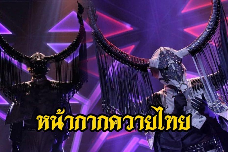 หน้ากากควายไทย คือ นักร้องหนุ่มเสียงดีจากเวทีเดอะสตาร์ ตูมตาม เดอะสตาร์