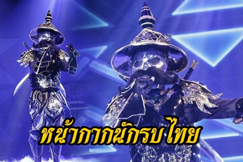 เฉลย หน้ากากนักรบไทย คือนักร้องหนุ่มสายประกวดเสียงดี คนนี้