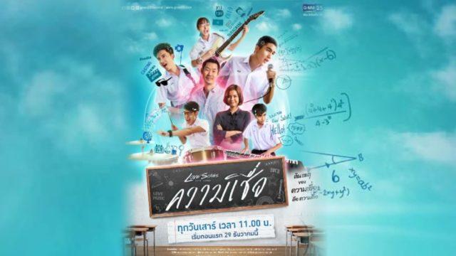 เรื่องย่อ Love Songs Love Series ตอน ความเชื่อ | ซีรีส์ช่อง GMM 25
