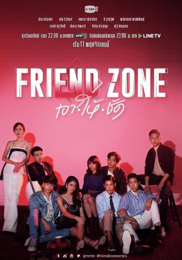 เรื่องย่อ Friend Zone เอาให้ชัด | ละครช่อง one31