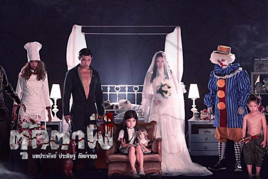ตุ๊กตาผี เรื่องย่อ | ละครช่อง 3 HD
