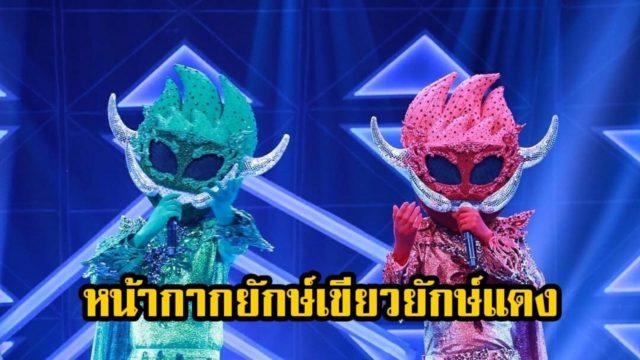 หน้ากากยักษ์เขียวยักษ์แดง ใน The Mask Line Thai เป็น 2 หนุ่มตามที่คาดเอาไว้จริง ๆ