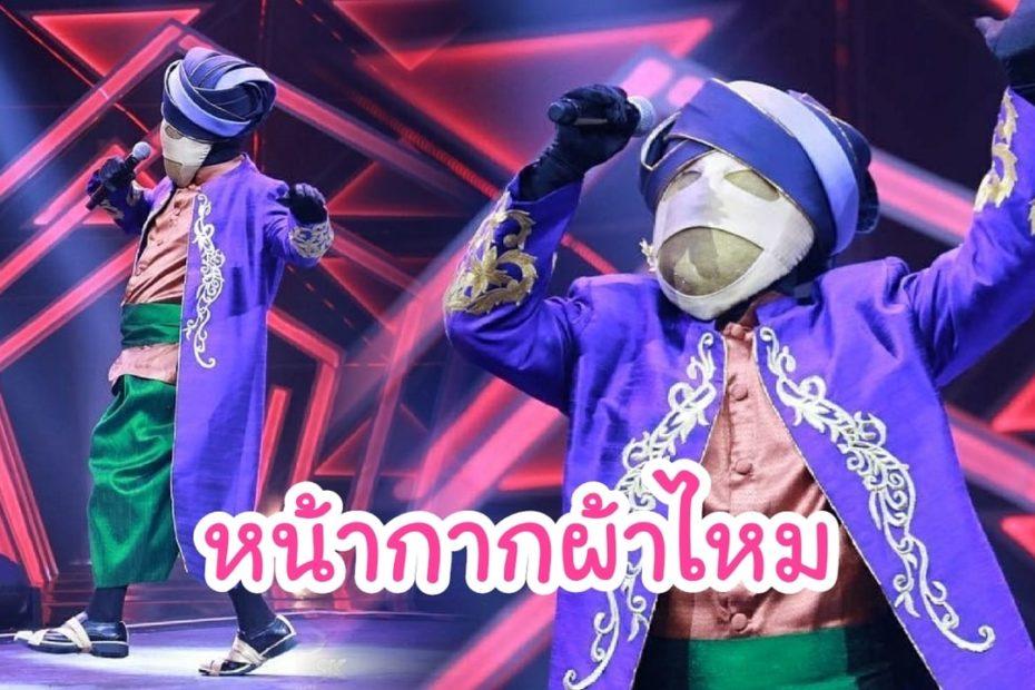หน้ากากผ้าไหม ใน The Mask Line Thai เล่นซะฮากระจาย จนใคร ๆ ก็รู้ว่าเขาคือ...