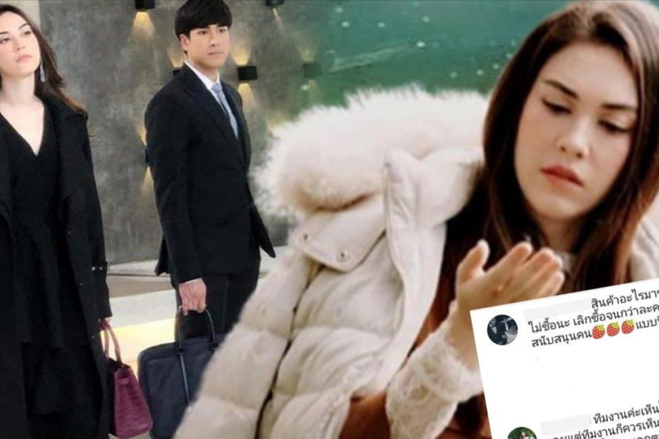 หน่อง อรุโณชา โดนถล่ม IG ไม่ดู ลิขิตรักข้ามดวงดาว ที่ แมท ภีรนีย์ เล่นเป็นนางเอก