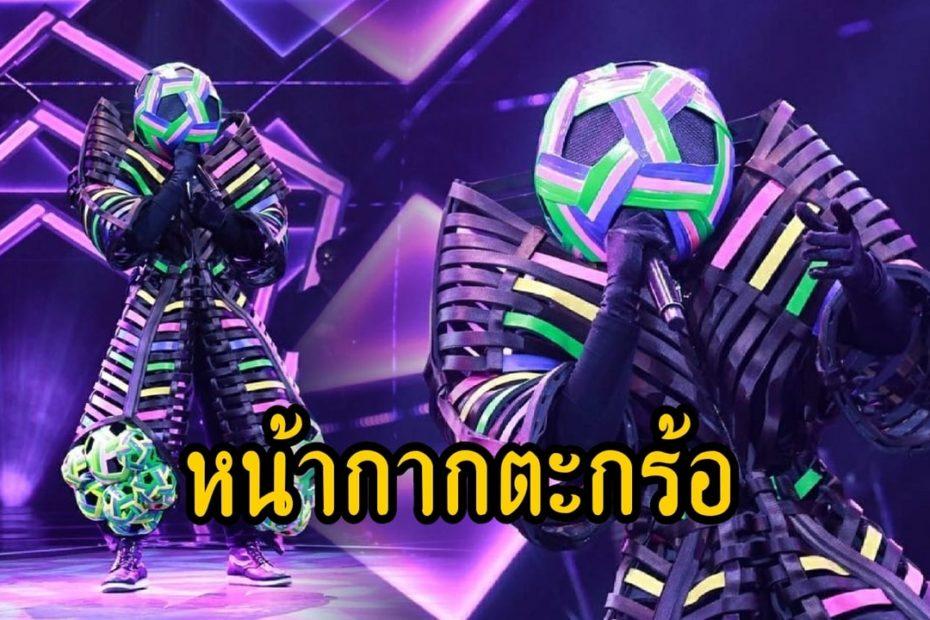 เฉลย หน้ากากตะกร้อ ใน The Mask Line Thai กรุ๊ปไม้จัตวา คือนักร้องหนุ่มคนนี้