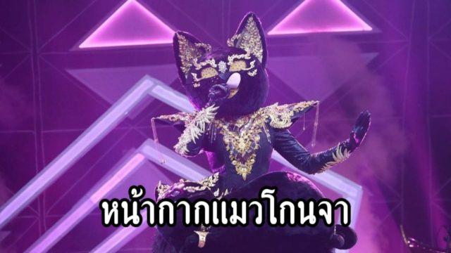 เฉลย หน้ากากแมวโกนจา คือ นักร้องสาวจากเวทีเดอะสตาร์ตามคาด