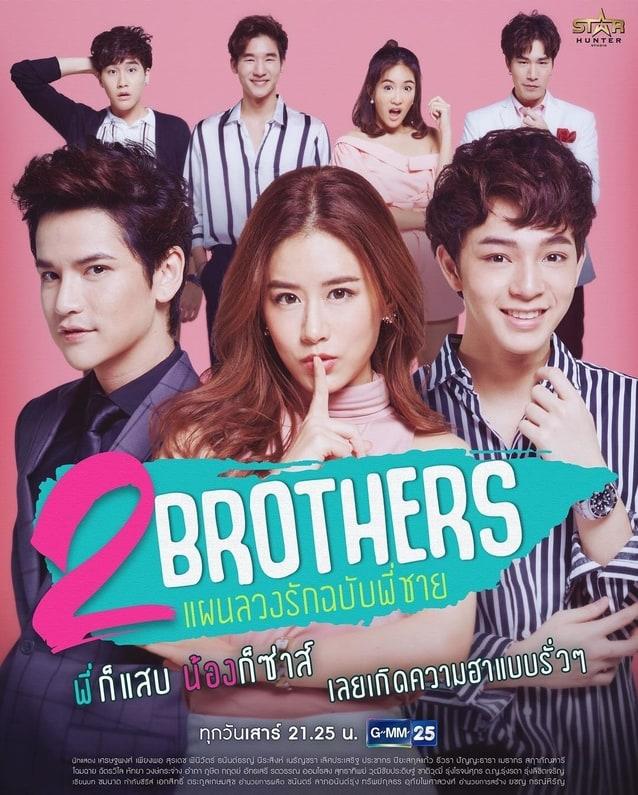 เรื่องย่อ 2Brothers แผนลวงรักฉบับพี่ชาย | ละครช่อง GMM 25