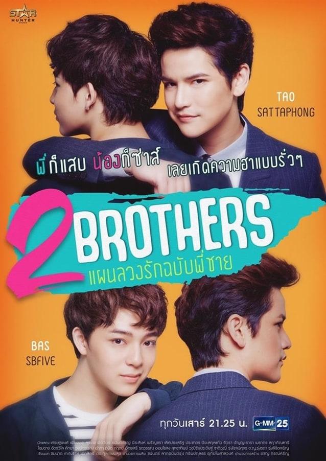 2Brothers แผนลวงรักฉบับพี่ชาย