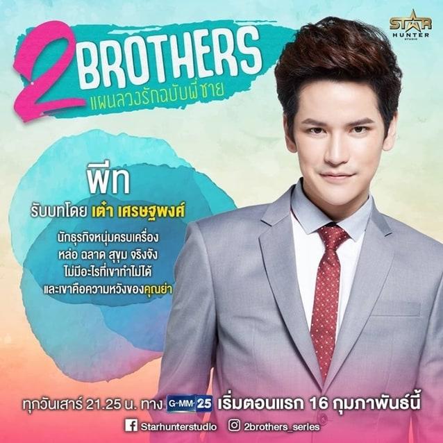 เต๋า เศรษฐพงศ์ แสดงเป็น พีท ใน 2Brothers แผนลวงรักฉบับพี่ชาย