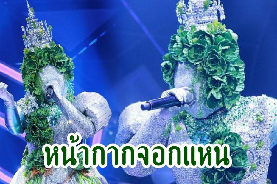 หน้ากากจอกแหน ใน The Mask Line Thai