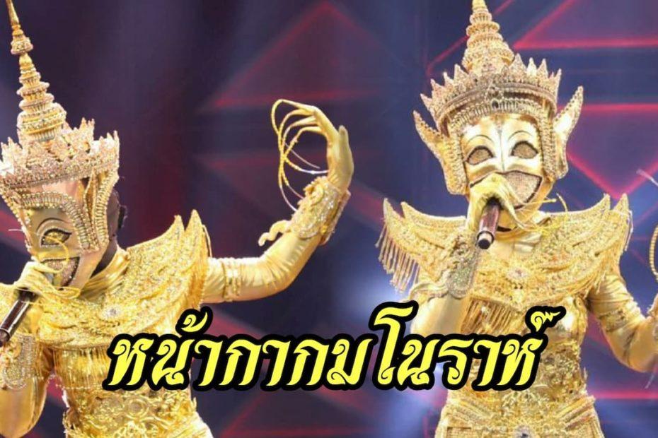 หน้ากากมโนราห์ รองแชมป์ The Mask Line Thai เธอคือ ?