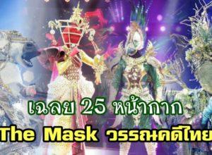 เฉลย 25 หน้ากาก The Mask วรรณคดีไทย ใครเป็นใคร ดูเลย...