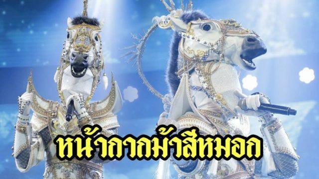 หน้ากากม้าสีหมอก The Mask วรรณคดีไทย เขาคือ นักร้องหนุ่มรุ่นคนนี้