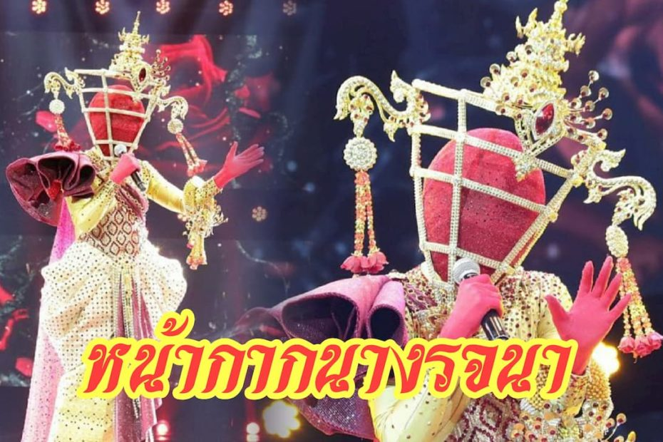 หน้ากากนางรจนา The Mask วรรณคดีไทย