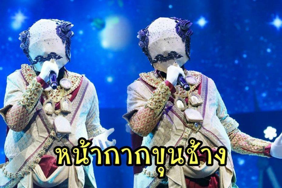หน้ากากขุนช้าง The Mask วรรณคดีไทย
