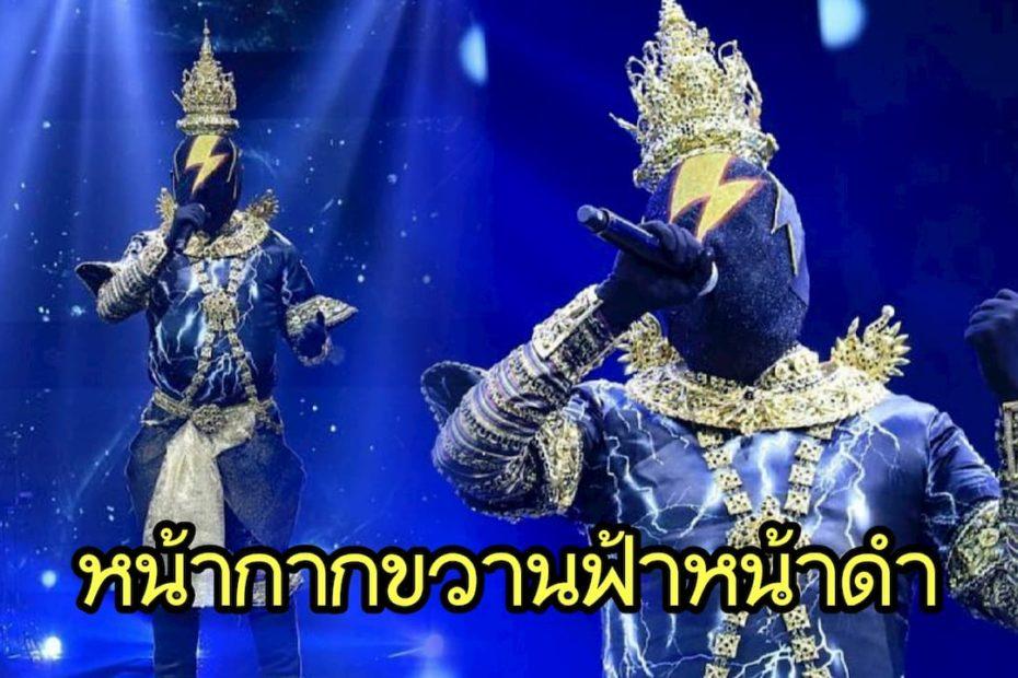 หน้ากากขวานฟ้าหน้าดำ The Mask วรรณคดีไทย