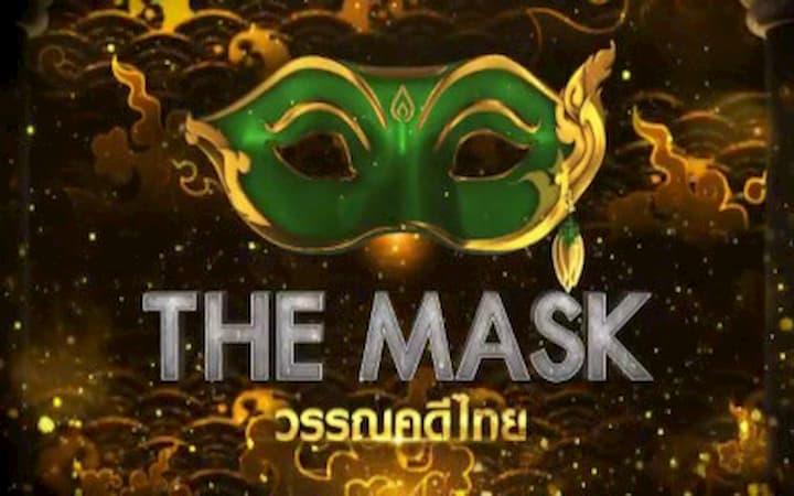 รายการ The Mask วรรณคดีไทย