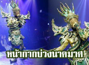 หน้ากากบ่วงนาคมาศ The Mask วรรณคดีไทย