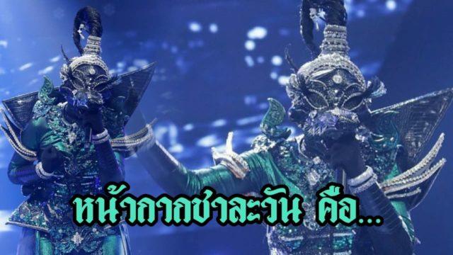 หน้ากากชาละวัน รองแชมป์กรุ๊ปไม้ตรี The Mask วรรณคดีไทย คือเธอคนนี้...