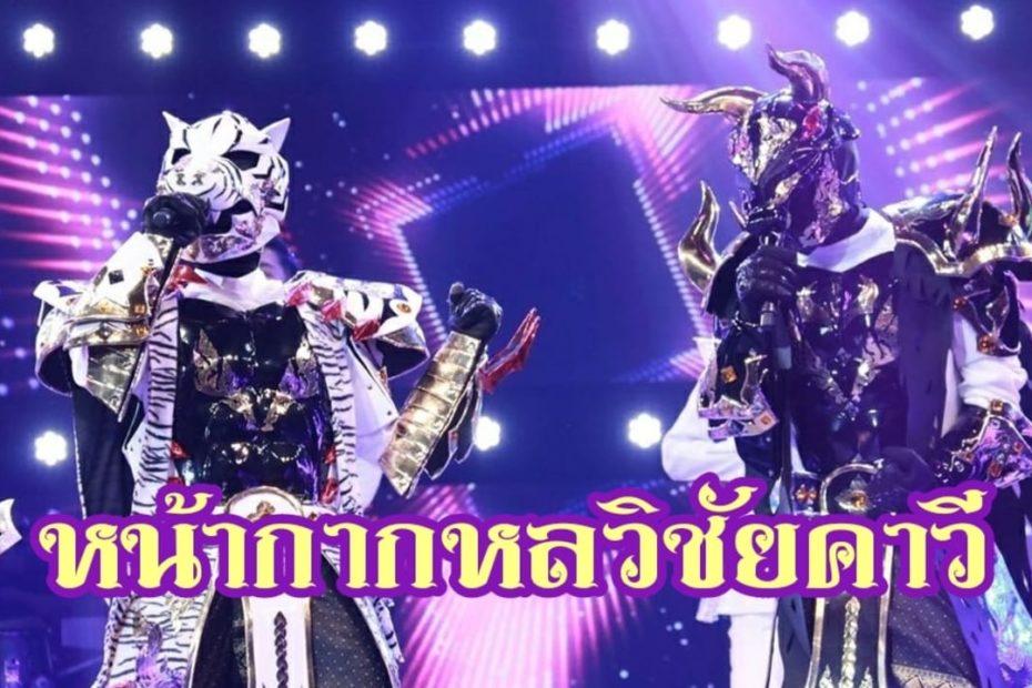 หน้ากากหลวิชัยคาวี แชมป์ The Mask วรรณคดีไทย คือ 2 หนุ่มตามคาดจริง ๆ