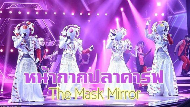 3 หน้ากากปลาคาร์ฟ The Mask Mirror ตัวปลอม ของ อ๊อฟ ปองศักดิ์ คือใคร ?