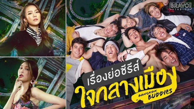 ใจกลางเมือง Bangkok Buddies เรื่องย่อ ซีรีส์ช่อง GMM25