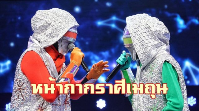 เฉลย หน้ากากราศีเมถุน The Mask จักรราศี พวกเขาคือ ดาวตลกคู่ซี้คู่นี้...