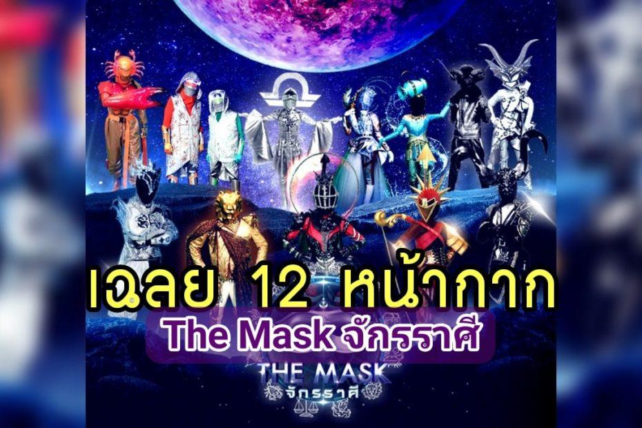 รวมเฉลย 12 หน้ากากนักร้อง บนเวที The Mask จักรราศี เป็นใครบ้าง ?