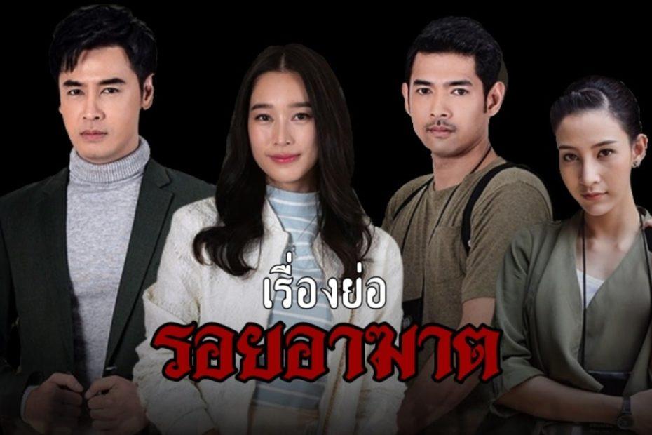 รอยอาฆาต เรื่องย่อ (2562) ละครช่อง 7HD หลังข่าว พุธ-พฤหัสฯ 2 ทุ่มครึ่ง