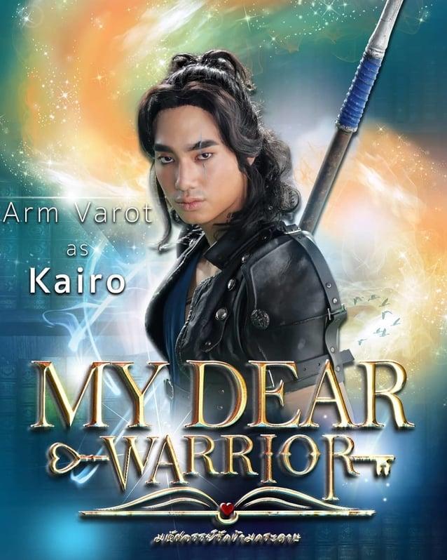 อาร์ม วรท My Dear Warrior