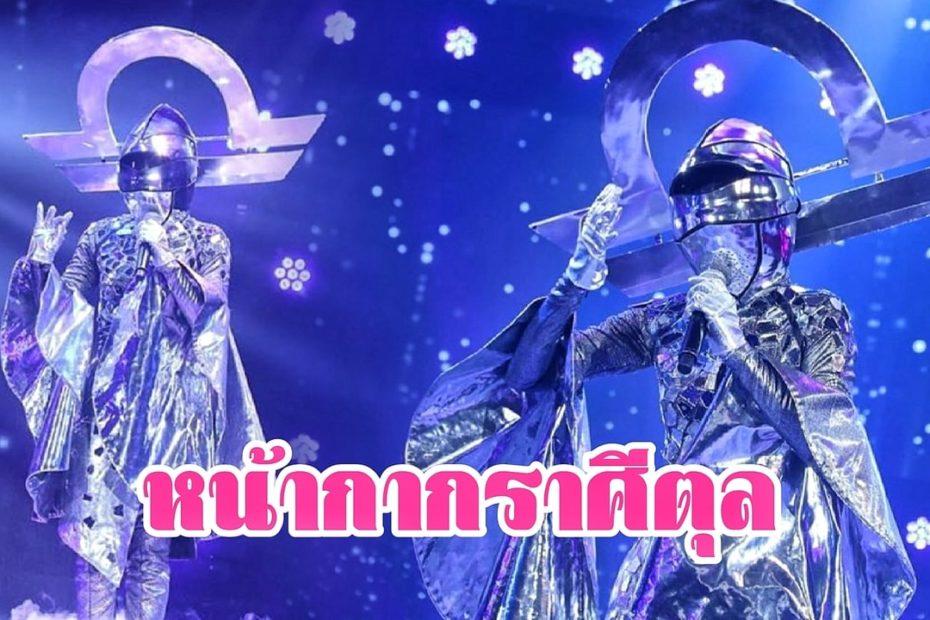 เฉลย หน้ากากราศีตุล เธอคือ หนึ่งในนักร้อง Diva แถวหน้าของเมืองไทยคนนี้