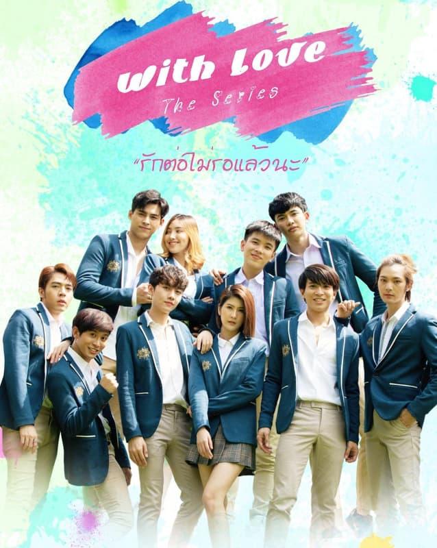 With Love The Series รักต่อไม่รอแล้วนะ เรื่องย่อ | ซีรีส์ LINE TV