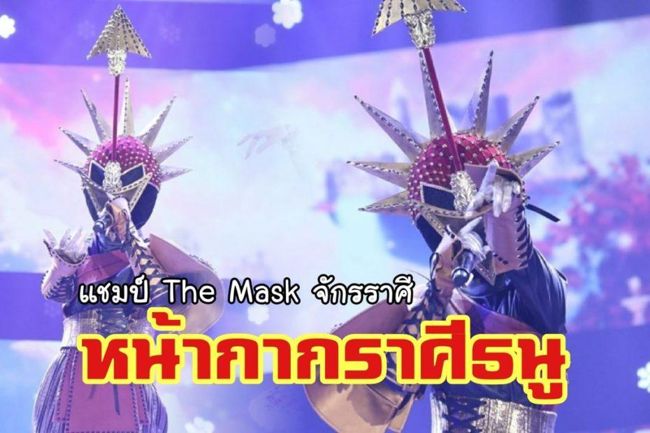 หน้ากากราศีธนู คว้าแชมป์ The Mask จักรราศี ไปได้ และเธอคือ...