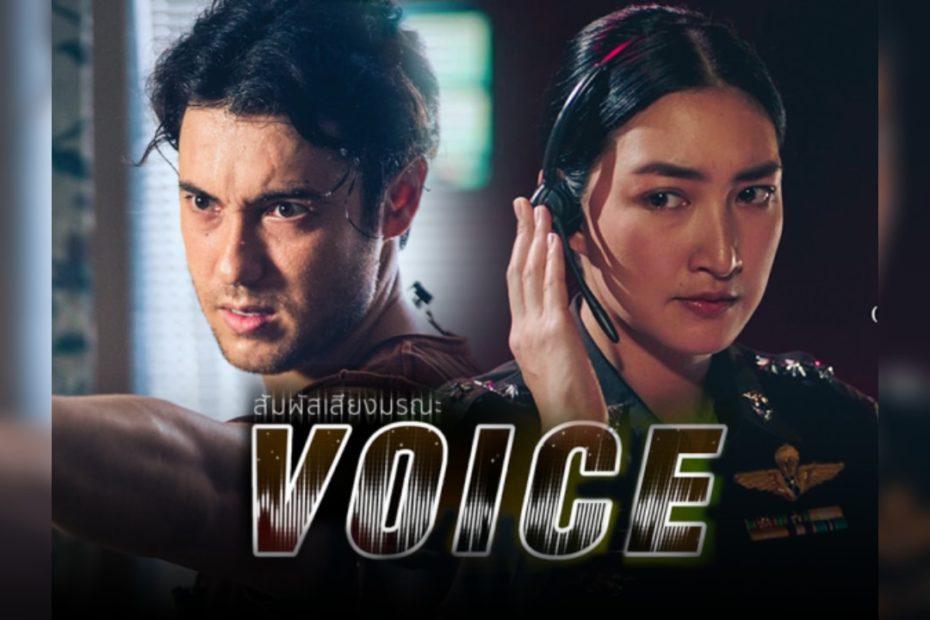เรื่องย่อ Voice สัมผัสเสียงมรณะ | ซีรีส์ช่อง True4U