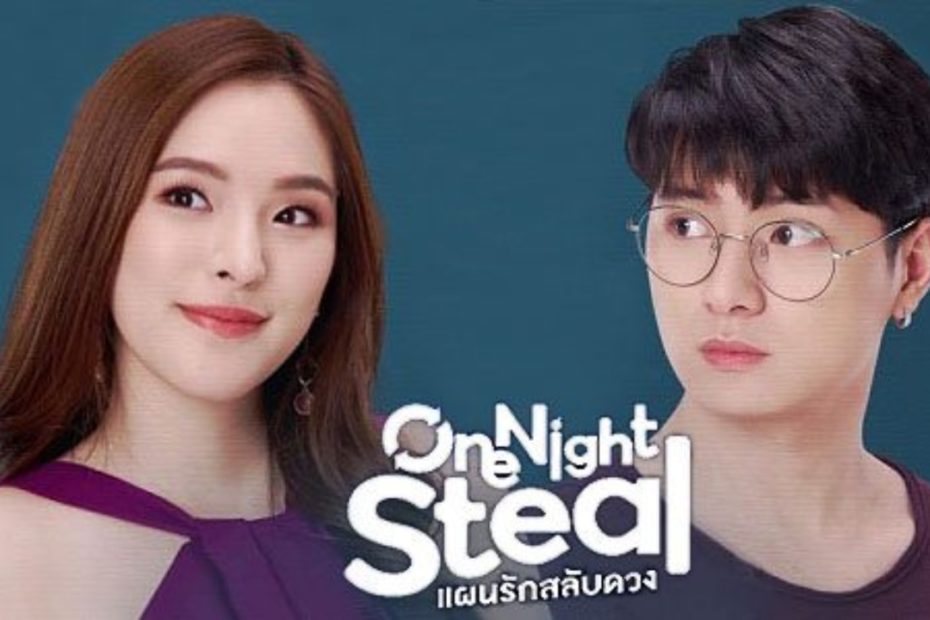 แผนรักสลับดวง One Night Steal เรื่องย่อ | ซีรีส์ช่อง GMM25