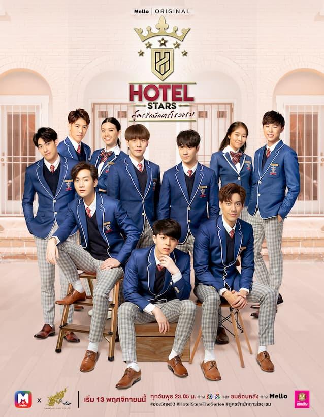 สูตรรักนักการโรงแรม เรื่องย่อ Hotel Stars The Series | ซีรีส์ช่อง 3HD