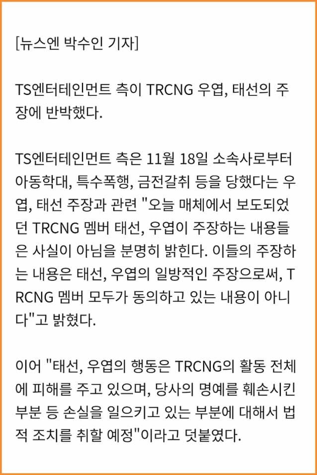 คำแถลงการณ์ของ TS Entertainment ต่อกรณี แทซอน และ อูยอป วง TRCNG