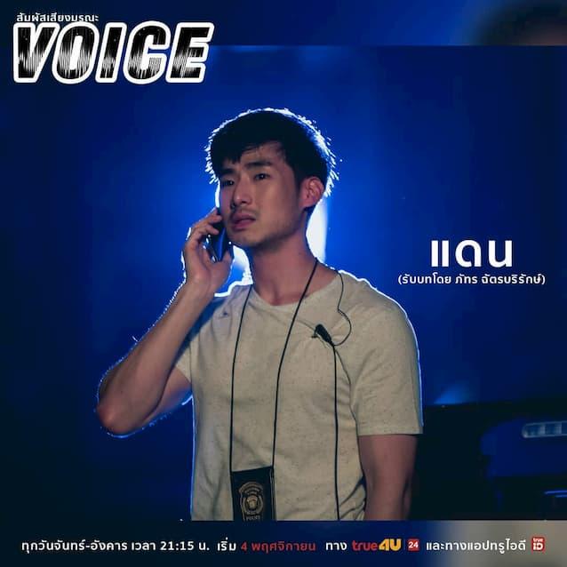 ภัทร ฉัตรบริรักษ์ Voice สัมผัสเสียงมรณะ