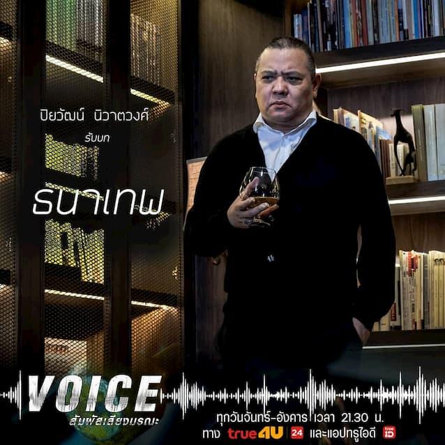 ปิยวัฒน์ นิวาตวงศ์ Voice สัมผัสเสียงมรณะ