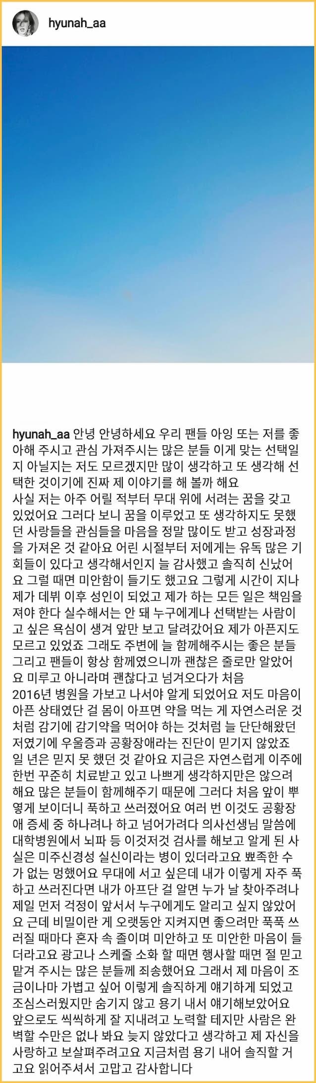 ฮยอนอา เผยเป็นโรคซึมเศร้า