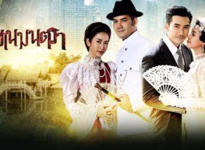 วิมานมนตรา เรื่องย่อ | ละครช่อง 7HD