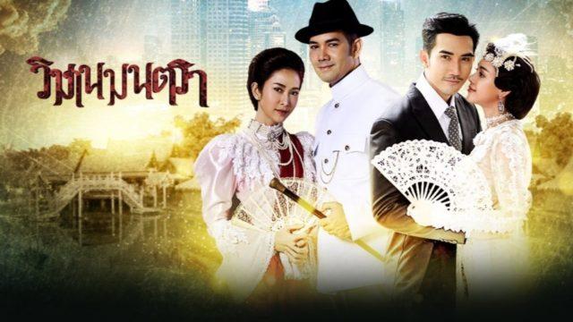 วิมานมนตรา เรื่องย่อ   ละครช่อง 7HD