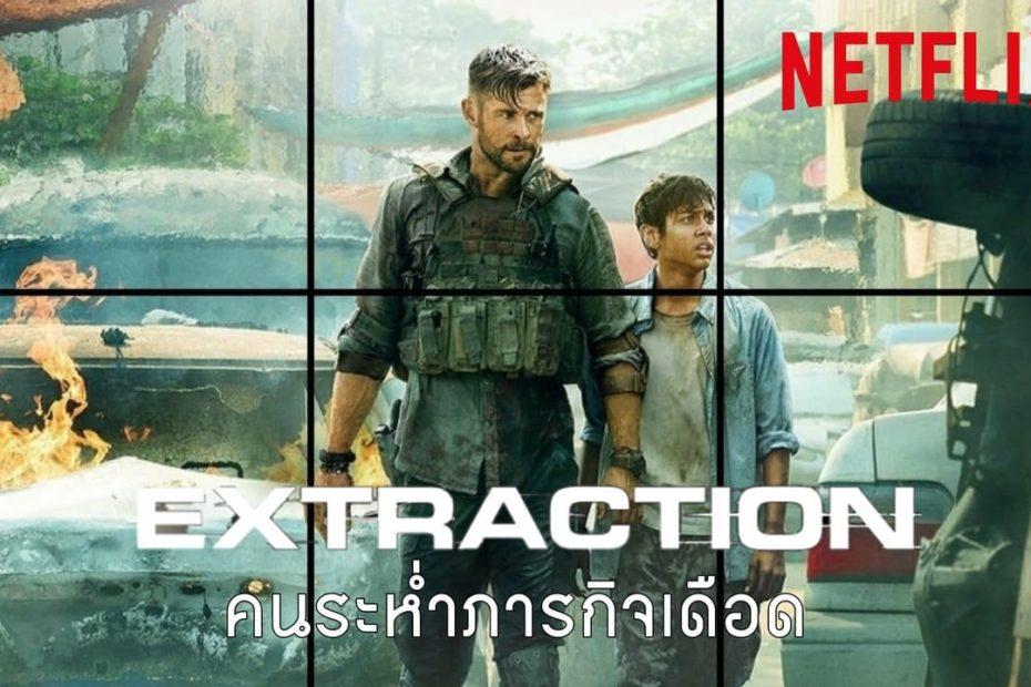 รีวิว Extraction (2020) คนระห่ำภารกิจเดือด หนังสำหรับคนชอบฉากแอ๊กชั่นมัน ๆ
