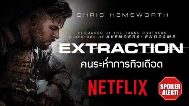 สรุปเนื้อเรื่อง Extraction (2020) คนระห่ำภารกิจเดือด