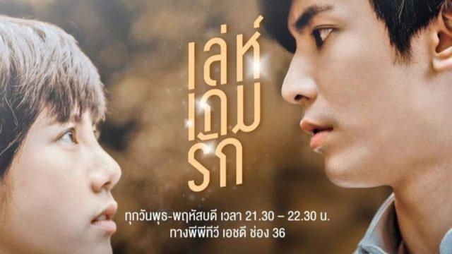 เรื่องย่อ เล่ห์เกมรัก | ละครช่อง PPTV HD 36