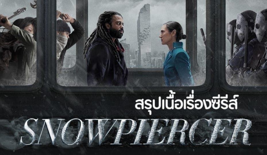 สรุปเนื้อเรื่องซีรีส์ Snowpiercer ซีซั่น 1 (2020) | Netflix