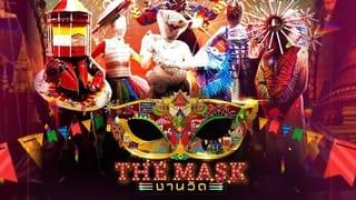 เฉลย 18 หน้ากาก The Mask งานวัด ตัวตนที่แท้จริงคือใครบ้าง ?