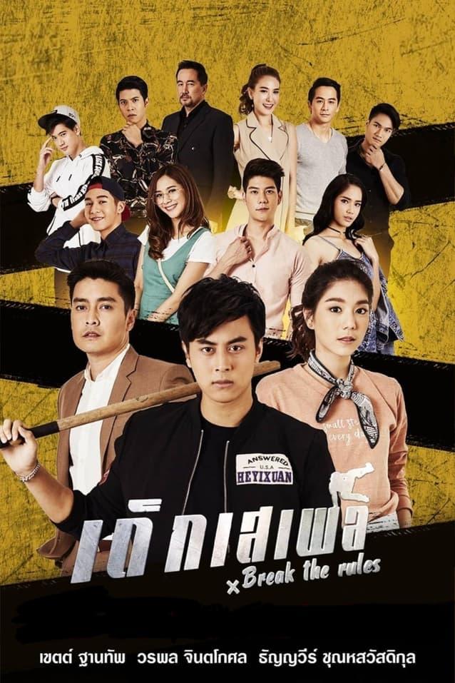 เรื่องย่อละคร เด็กเสเพล (2020) | ละครช่อง 7HD